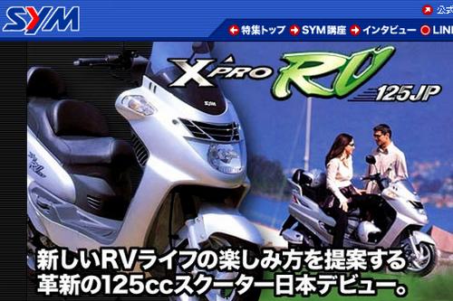SYM RV125JP