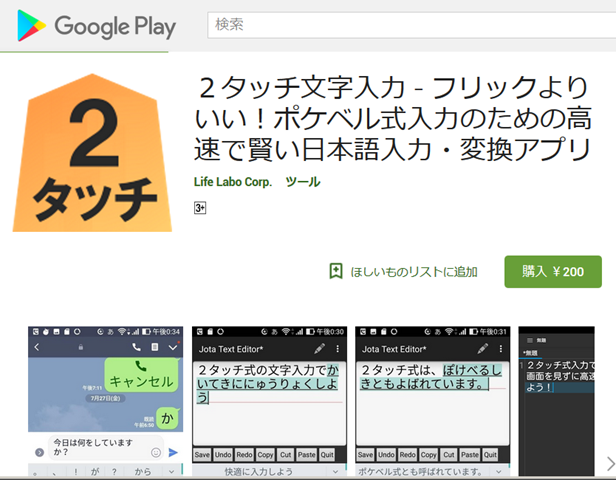 GooglePlay2Touch